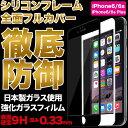 iPhone X iPhone 10 iPhone7 iPhone7Plus ガラスフィルム iPhone6s iPhone6sPlus ガラスフィルム 強化ガラス 強化ガラスフィルム 保護フィルム 液晶保護フィルム セラミック シリコン日本製 9H 送料無料