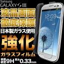 送料無料 GALAXY S3 ガラスフィルム 強化ガラス 強化ガラスフィルム 保護フィルム 液晶保護フィルム ギャラクシーS3 Galavy S3 Galaxy ..