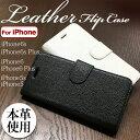 iPhone6s iPhone6sPlus iphone5 iphone5s iphone6 iPhone6Plus ケース 手帳型 ケース 本革 スマホケース ダイアリーケース 手帳 本革 皮 レザー アイフォン
