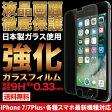 iPhone SE ガラスフィルム iPhone6s iPhone6sPlus ガラスフィルム 強化ガラス 強化ガラスフィルム 保護フィルム 液晶保護フィルム iPhone6s iPhone6s Plus iPhone GALAXY ギャラクシー XPERIA エクスペリア 日本製 9H 送料無料