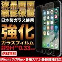 ガラスフィルム iPhone X iPhone 10 iPhone 8 iPhone 8 Plus iPhone7 iPhone SE ガラスフィルム iPhone6s iPhone6sPlus iPhone7 iPhone7 Plus 強化ガラスフィルム 保護フィルム 液晶保護フィルム 送料無料