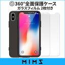 MIMS iPhone X ケース 360度保護 ケース スマホケース ガラスフィルム 2枚付き Qi 充電 対応 アイフォンXケース 送料無料 全面保護 ストラップホール 付き iPhoneX iPhone10