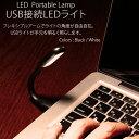LED ещеде╚ USB е▒б╝е╓еы е╒еьене╖е╓еыевб╝ер ╛╚╠└ ете╨едеые╨е├е╞еъб╝ е╖емб╝е╜е▒е├е╚ е╤е╜е│еє е╖еъе│еє