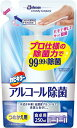 カビキラー除菌剤 プッシュタイプアルコール除菌 食卓用詰替用...