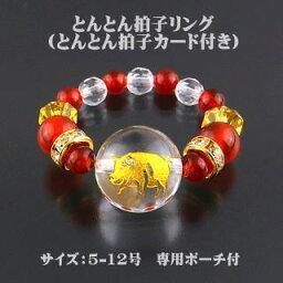 豚と赤メノウ、水晶やシトリン等の開運グッズの指輪(リング)です。とんとん拍子リング(とんとん拍子カード付き)