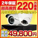 防犯カメラ 監視カメラ 選べる防犯カメラ4台セット AHD メガピクセル 録画 防犯カメラセット 高画質