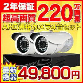 防犯カメラ監視カメラ選べる防犯カメラ4台セットAHDメガピクセルレビューを書いて送料無料録画防犯カメラセット高画質