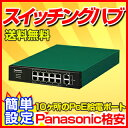 パナソニック PoE給電スイッチングハブ PN25108