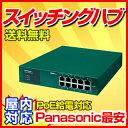 PN24099 PoE給電スイッチングハブ Panasonic PN24099