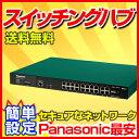 PN26161 PanaonicスイッチングHUB ZEQUO2210
