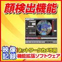 パナソニック i-VMD機能拡張ソフトウェア WV-SAE200W