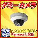 WV-SFND311 ダミーカメラ