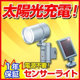 【防犯灯】【防犯カメラ/監視カメラとの併用にも!】災害時にも役立ちます!太陽光で充電できるLEDソーラーパネル【RD-3533】【ソーラーライト】【この安心でこの価格!】