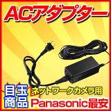 WV-PS16 パナソニック 専用ACアダプタ WV-PS16 Panasonic 最安