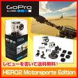 スポーツカメラ GoPro HD HERO2 モータースポーツエディション 国内正規品/CHDMH-002