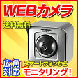 【防犯カメラ 監視カメラ】BB-SW175A Panasonic HD ネットワークカメラ 楽天 防犯カメラ 監視カメラ BB-SW175A