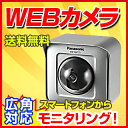 【防犯カメラ 監視カメラ】BB-SW175A Panason...