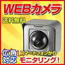 BB-SW174WA Panasonic HDネットワークカ...