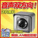 BB-SW174WA Panasonic HDネットワークカメラ 防犯カメラ 監視カメラ 屋内 パナソニック BB-SW174WA