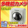 BB-ST165A 送料無料 Panasonic ネットワークカメラメガピクセルタイプ BB-ST165A パナソニック 防犯カメラ 監視カメラ BB-ST165A