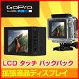 スポーツカメラ アクセサリー GoPro LCD タッチ バックパック 国内正規品/ALCDB-301
