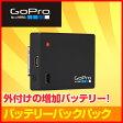 スポーツカメラ アクセサリー GoPro バッテリーバックパック 国内正規品/ABPAK-301