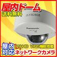 WV-SF138 屋内対応ドームネットワークカメラ Panasonic