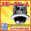 WV-Q155S パナソニック カメラ天井埋込金具 WV-Q155S Panasonic