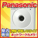 BB-SP104W Panasonic HDネットワークカメラ 無線 有線LANタイプ 楽天 防犯カメラ 監視カメラ