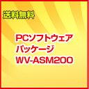 WV-ASM200 防犯カメラ 監視カメラ PCソフトウェアパッケージ 多地点映像管理ソフト Panasonic