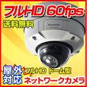 WV-SFV631L 防犯カメラ 監視カメラ 屋外対応 ドー...