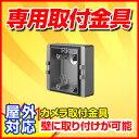 パナソニック カメラ取付金具 WV-Q120A