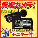 【防犯カメラ・監視カメラ・無線カメラ】ハイビジョン無線カメラ&モニターセット AT-8801【RD-4441】