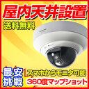 BB-SC364 panasonic ネットワークカメラ メガピクセル BB-SC364 パナソニック 送料無料 ドーム型天井設置 BB-SC364 BB-HCM527後継機