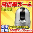BB-SC382 ネットワークカメラ・高倍率ズーム