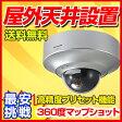 BB-SW374 ネットワークカメラ・メガピクセル/ドーム型屋外設置