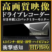 防犯カメラ 監視カメラ 4.3インチ 1080Pハイビジョンドライブレコーダー付き車載LCDバックミラーモニター