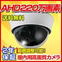 防犯カメラ AHD 220万画素 送料無料 屋内用ドームカメラ(2.8〜12mm) RD-CA211