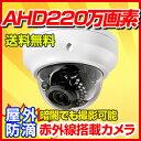 防犯カメラ AHD 220万画素 送料無料 屋外対応ドームカメラ(2.8〜12mm) RD-CA212