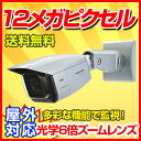 WV-SPV781LJ i-proネットワークカメラ 4Kハウジング一体型 Panasonic WV-SPV781LJ