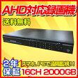 防犯カメラ 監視カメラ 録画機 RD-RA2036 AHD対応 16chデジタルレコーダー 2000GB大容量