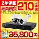 防犯カメラ 監視カメラ 屋外 送料無料 220万画素防犯カメラ4台+2TBHDDレコーダー防水 暗視 日本語 遠隔監視 HD ハイビジョン