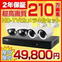 防犯カメラ 監視カメラ 選べる防犯カメラ4台セット HD-T...