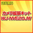 パナソニック カメラ拡張キット WJ-NVE20JW...