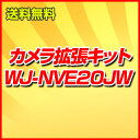 WJ-NVE20JW カメラ拡張キット Panasonic...