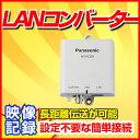 Panasonic WJ-PC200 パナソニック 監視・防犯システム LANコンバーター