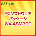 WV-ASM300 防犯カメラ 監視カメラ PCソフトウェア...