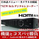 デジタルレコーダー 【アウトレット】8chデジタルレコーダー スマホ&タブレット対応 HDMI出力対応 防犯カメラ 監視カメラ 録画装置 日本語対応 10P01...