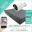 防犯カメラ 1台セット『2016NEWモデル』【200万画素】【HDMI出力】 4chデジタルレコーダー(録画装置)+3.6mm広角赤外線防犯カメラ1台 日本語表示 監視カメラセット P20Aug16