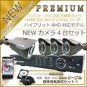 防犯カメラ 4台セット PREMIUM 『HDD4000GB&30mケーブル標準装備』【200万画素】【HDMI出力】 4chデジタルレコーダー(録画装置)+2.8〜12mmバリフォーカル赤外線防犯カメラ4台 日本語表示 監視カメラセット 05P05Nov16